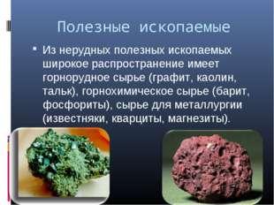 Полезные ископаемые Из нерудных полезных ископаемых широкое распространение и