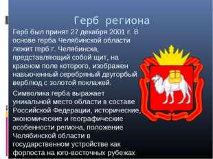 Герб региона Герб был принят 27 декабря 2001 г. В основе герба Челябинской об