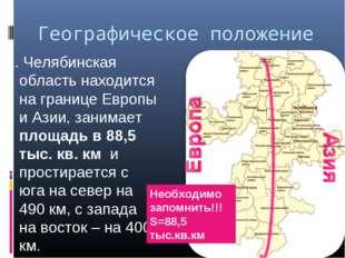 Географическое положение 1. Челябинская область находится на границе Европы и