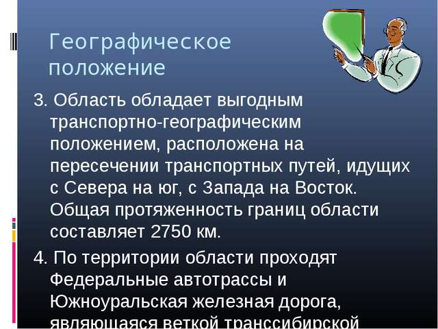 Географическое положение 3. Область обладает выгодным транспортно-географичес...
