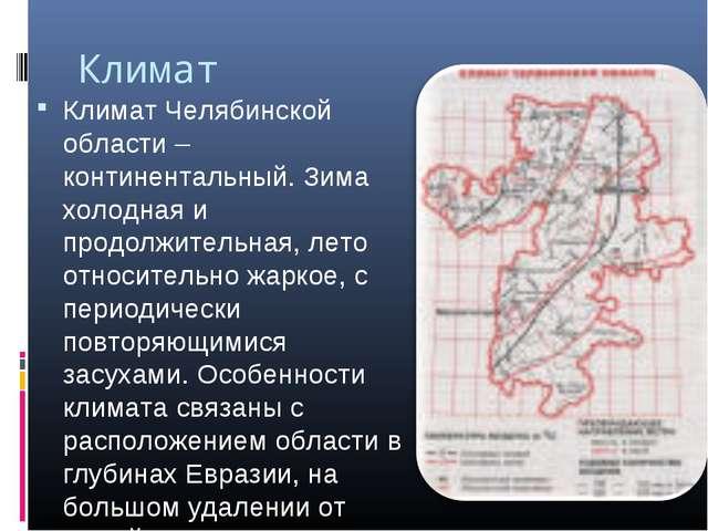 Климат Климат Челябинской области – континентальный. Зима холодная и продолжи...