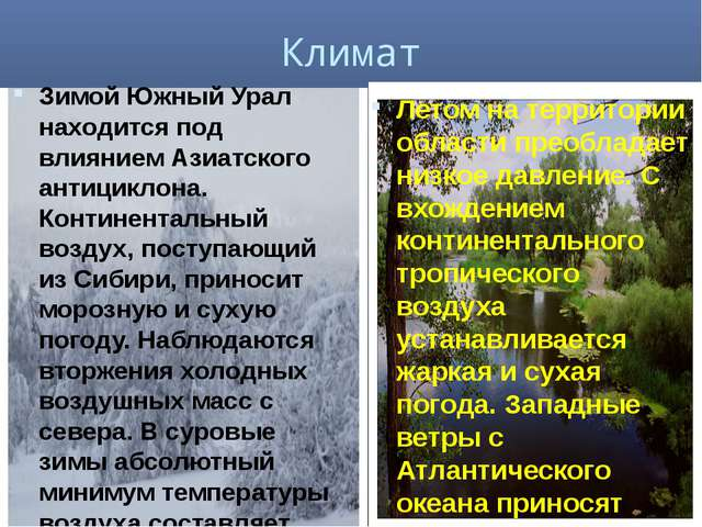 Климат Зимой Южный Урал находится под влиянием Азиатского антициклона. Контин...