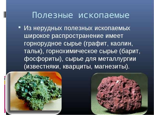 Полезные ископаемые Из нерудных полезных ископаемых широкое распространение и...