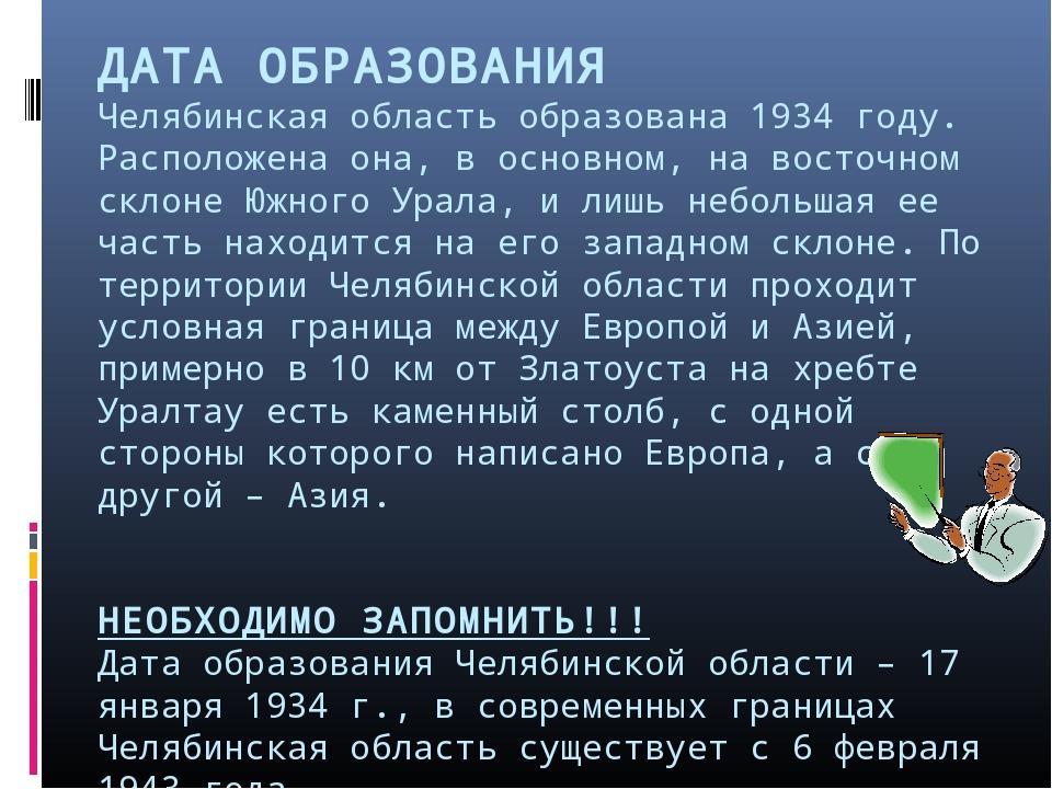 ДАТА ОБРАЗОВАНИЯ Челябинская область образована 1934 году. Расположена она, в...