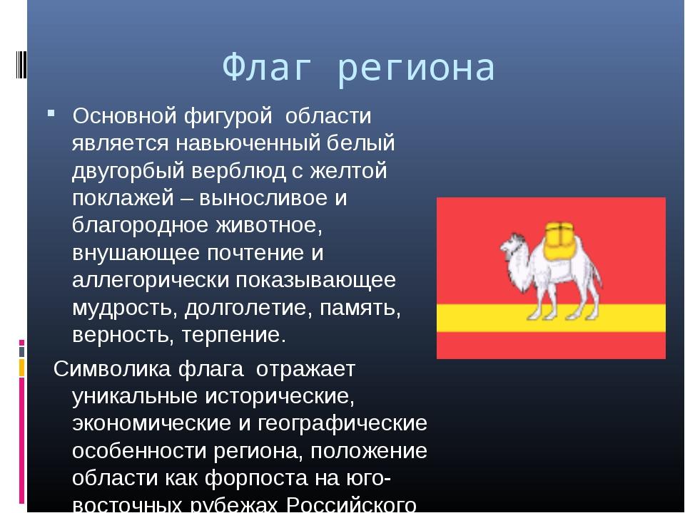 Флаг региона Основной фигурой области является навьюченный белый двугорбый ве...