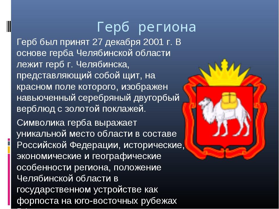 Герб региона Герб был принят 27 декабря 2001 г. В основе герба Челябинской об...