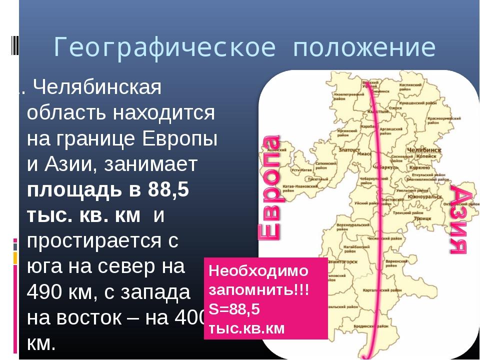 Географическое положение 1. Челябинская область находится на границе Европы и...