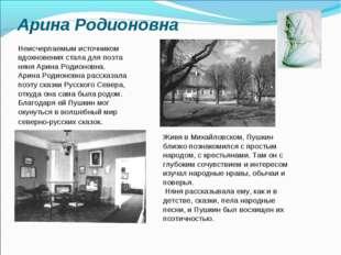 Арина Родионовна Неисчерпаемым источником вдохновения стала для поэта няня Ар
