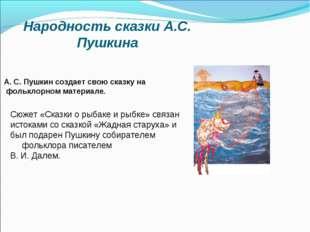 Народность сказки А.С. Пушкина А. С. Пушкин создает свою сказку на фольклорн