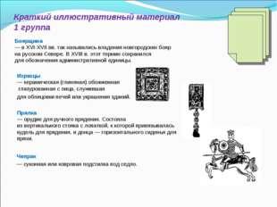 Краткий иллюстративный материал 1 группа Изразцы — керамическая (глиняная) об
