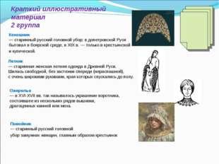 Краткий иллюстративный материал 2 группа Кокошник — старинный русский головно