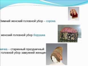 Зимний женский головной убор – сорока женский головной убор борушка кичка – с