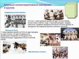 Краткий иллюстративный материал 4 группа Традиции русской трапезы На Руси с с
