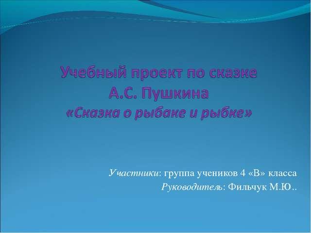Участники: группа учеников 4 «В» класса Руководитель: Фильчук М.Ю..