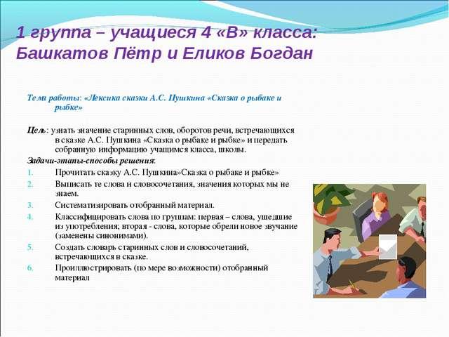 1 группа – учащиеся 4 «В» класса: Башкатов Пётр и Еликов Богдан Тема работы:...