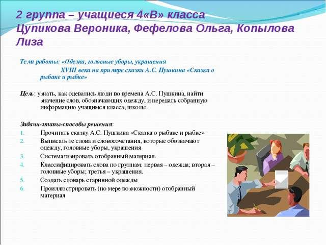 2 группа – учащиеся 4«В» класса Цупикова Вероника, Фефелова Ольга, Копылова Л...