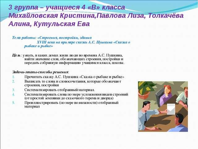 3 группа – учащиеся 4 «В» класса Михайловская Кристина,Павлова Лиза, Толкачёв...