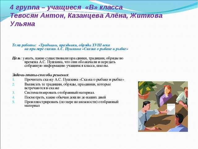 4 группа – учащиеся «В» класса Тевосян Антон, Казанцева Алёна, Житкова Ульяна...