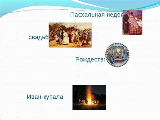 Пасхальная неделя свадьба Рождество Иван-купала