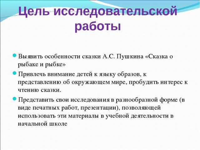 Цель исследовательской работы Выявить особенности сказки А.С. Пушкина «Сказка...