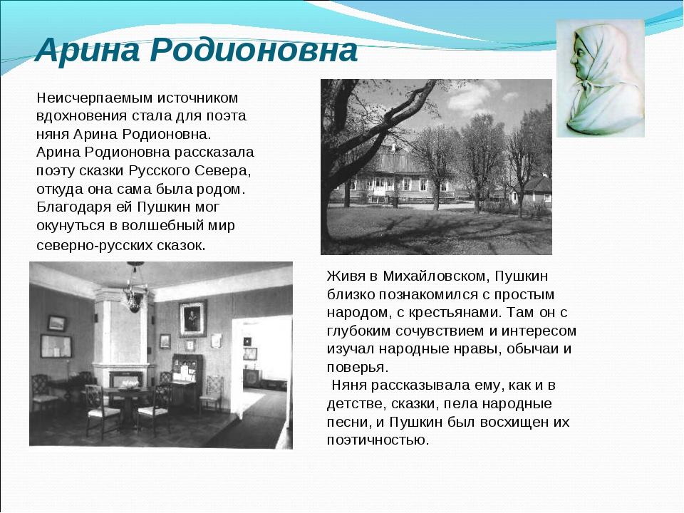Арина Родионовна Неисчерпаемым источником вдохновения стала для поэта няня Ар...