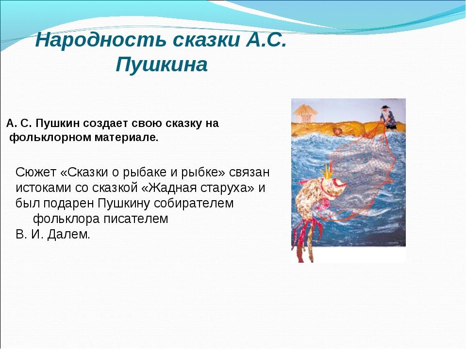 Народность сказки А.С. Пушкина А. С. Пушкин создает свою сказку на фольклорн...