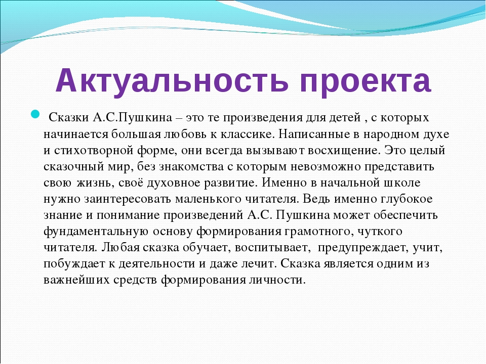 Актуальность проекта Сказки А.С.Пушкина – это те произведения для детей , с к...