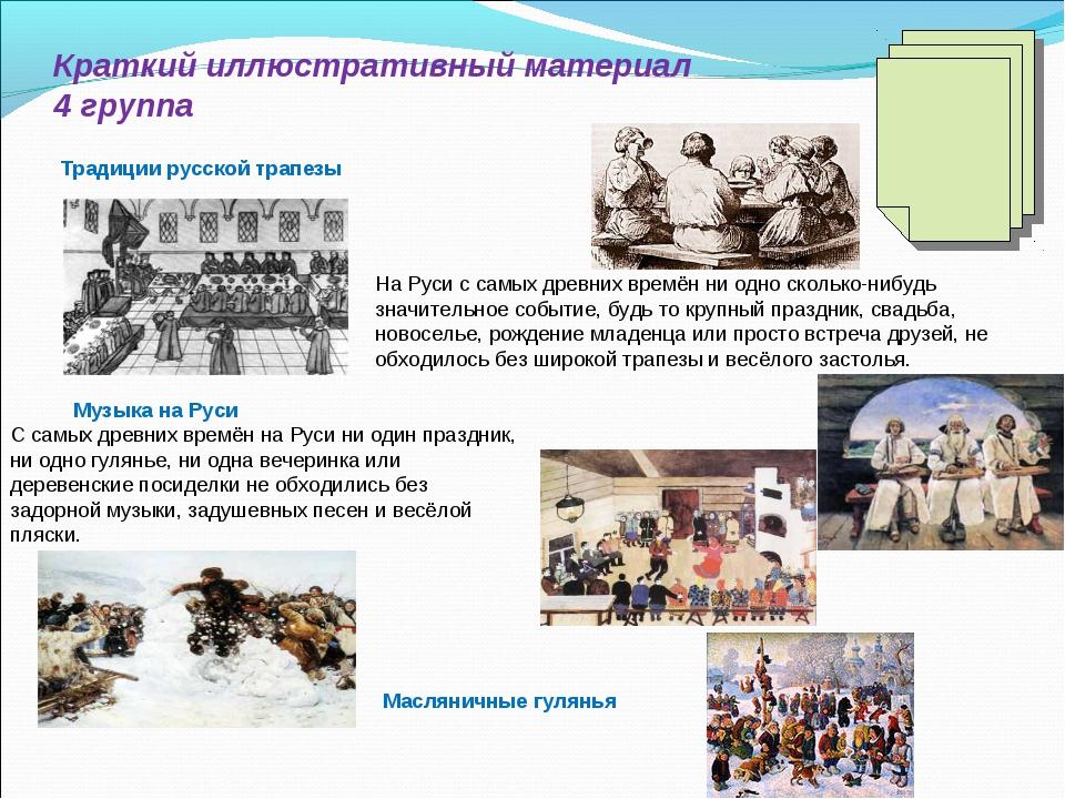 Краткий иллюстративный материал 4 группа Традиции русской трапезы На Руси с с...