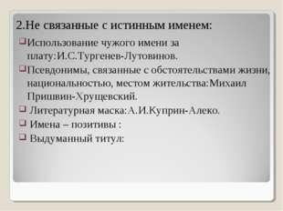 Использование чужого имени за плату:И.С.Тургенев-Лутовинов. Псевдонимы, связа