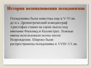 Псевдонимы были известны еще в V-VI вв. до н.э. Древнегреческий комедиограф А