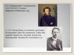 А.С. Пушкин имел 7 псевдонимов: А,П; Н.К.Ш.П; Белкин; цифровая комбинация и д