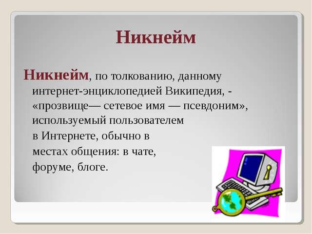 Никнейм Никнейм, по толкованию, данному интернет-энциклопедией Википедия, - «...