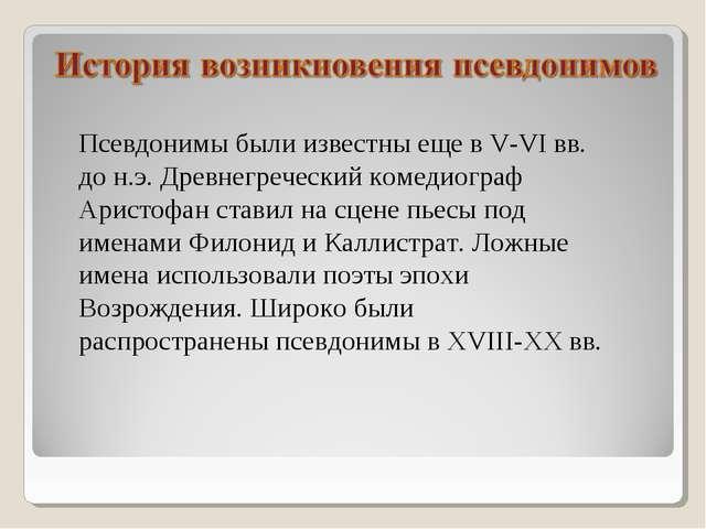 Псевдонимы были известны еще в V-VI вв. до н.э. Древнегреческий комедиограф А...