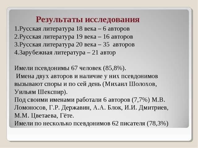 Результаты исследования 1.Русская литература 18 века – 6 авторов 2.Русская ли...