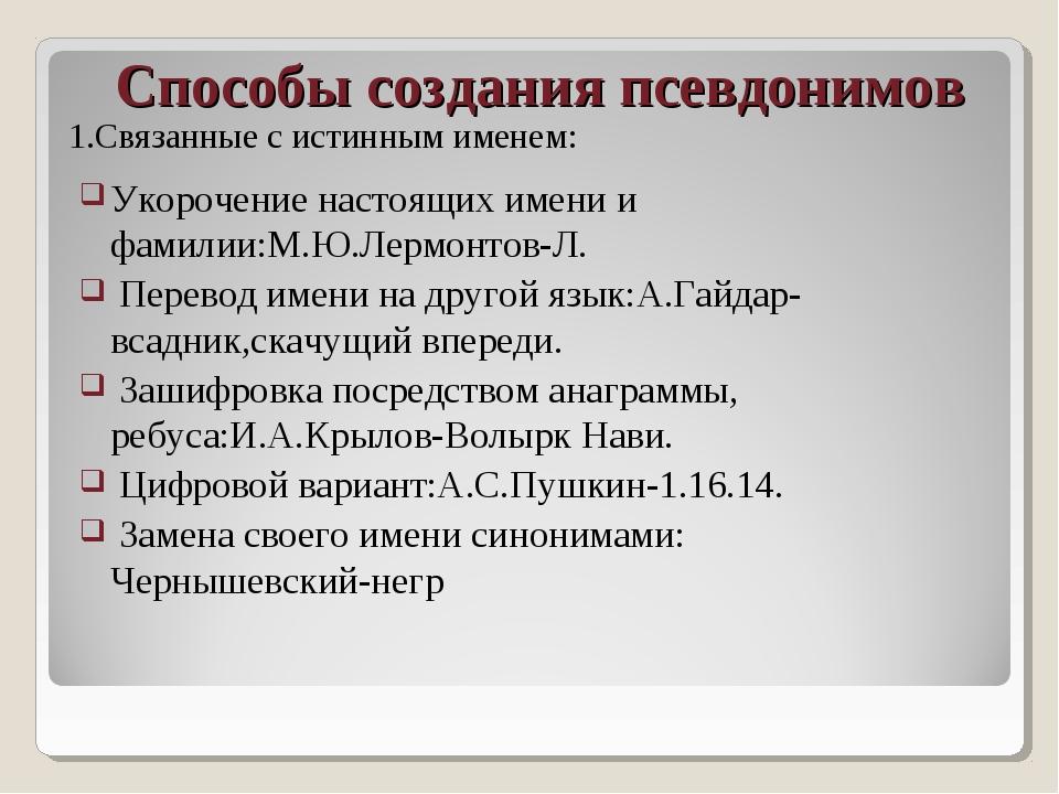 Способы создания псевдонимов Укорочение настоящих имени и фамилии:М.Ю.Лермонт...