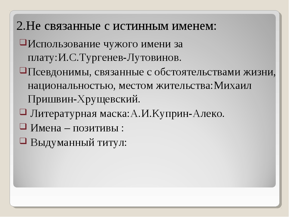 Использование чужого имени за плату:И.С.Тургенев-Лутовинов. Псевдонимы, связа...