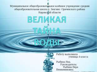 Работу выполнила ученица 4 класса Рыбина Яна. Руководитель: Рыбина Вера В