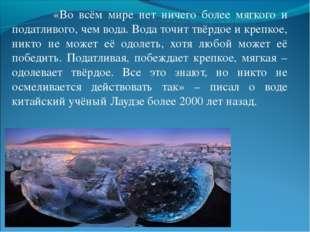 «Во всём мире нет ничего более мягкого и податливого, чем вода. Вода точит т