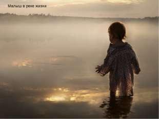 Малыш в реке жизни