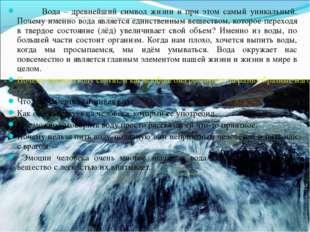 Вода – древнейший символ жизни и при этом самый уникальный. Почему именно во