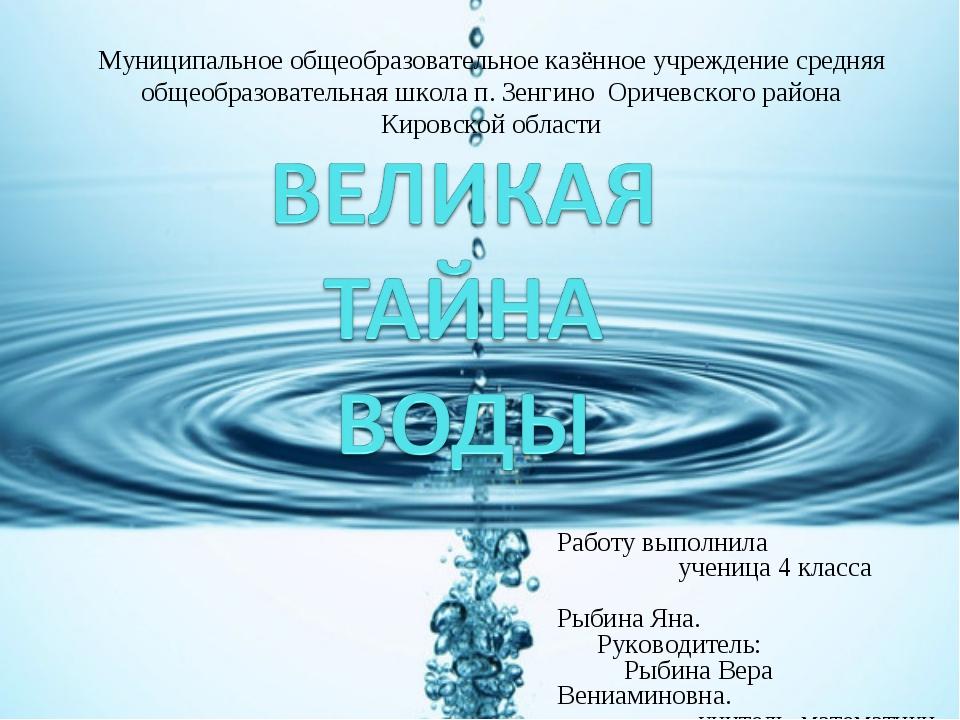 Работу выполнила ученица 4 класса Рыбина Яна. Руководитель: Рыбина Вера В...