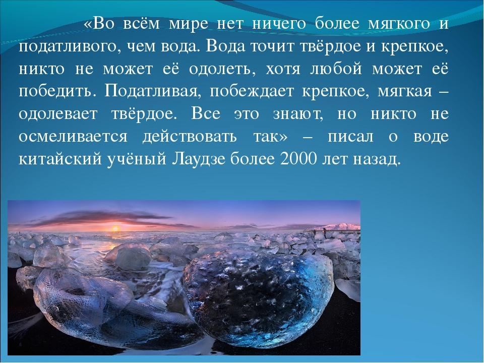«Во всём мире нет ничего более мягкого и податливого, чем вода. Вода точит т...