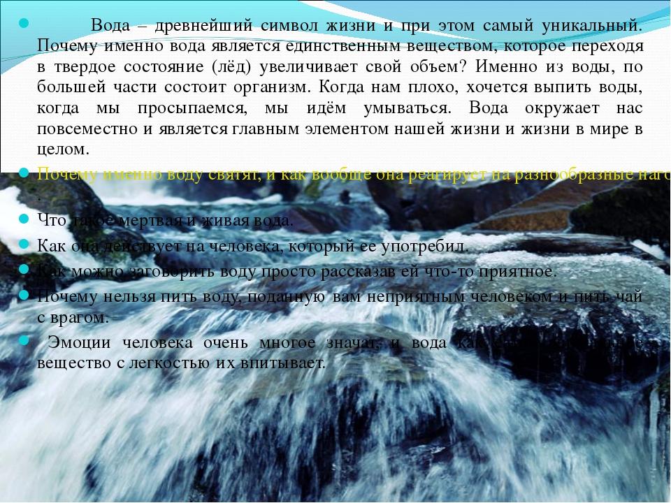 Вода – древнейший символ жизни и при этом самый уникальный. Почему именно во...