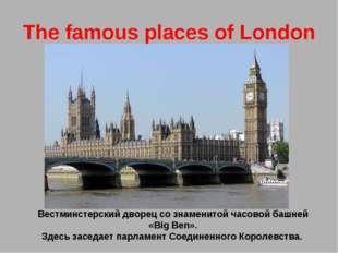 The famous places of London Вестминстерский дворец со знаменитой часовой башн