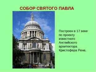 СОБОР СВЯТОГО ПАВЛА Построен в 17 веке по проекту известного Английского архи