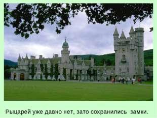 Рыцарей уже давно нет, зато сохранились замки.