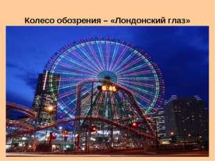 Колесо обозрения – «Лондонский глаз»