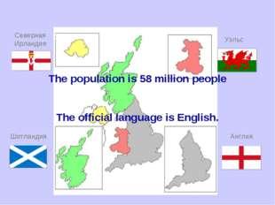 Англия Шотландия Уэльс Северная Ирландия The population is 58 million people