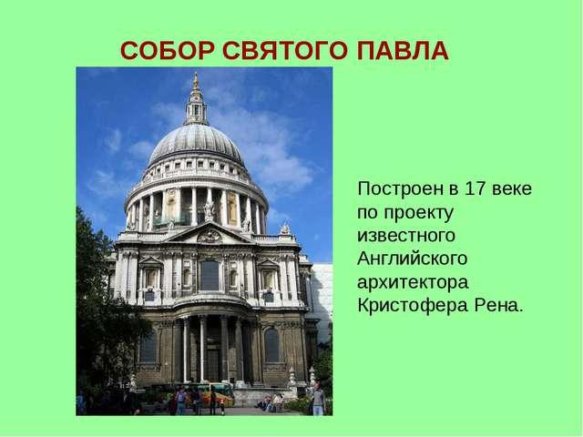 СОБОР СВЯТОГО ПАВЛА Построен в 17 веке по проекту известного Английского архи...