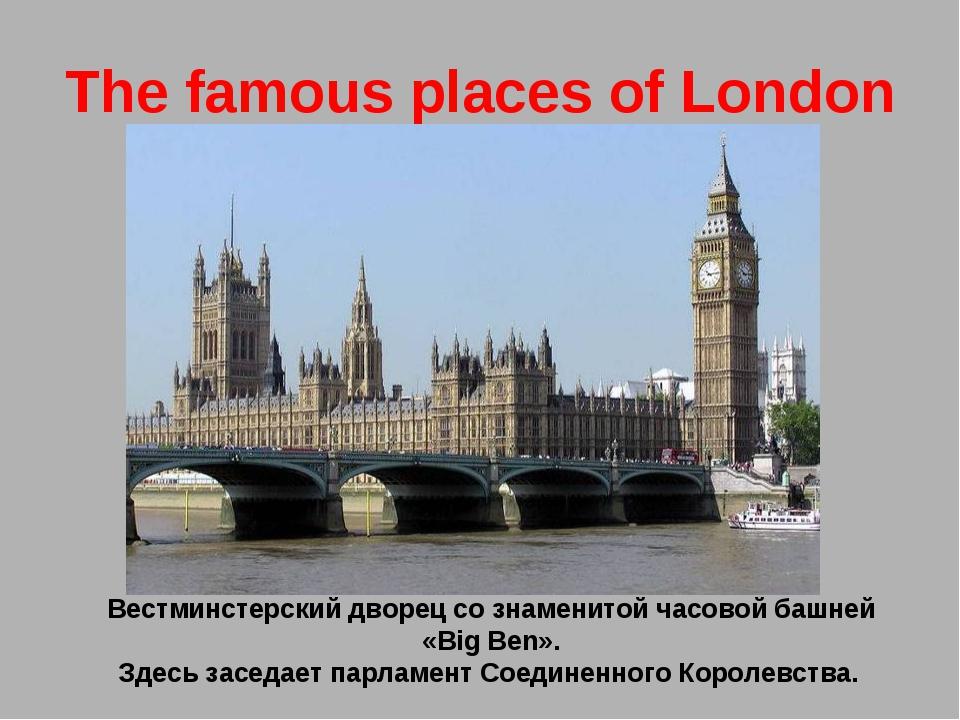 The famous places of London Вестминстерский дворец со знаменитой часовой башн...
